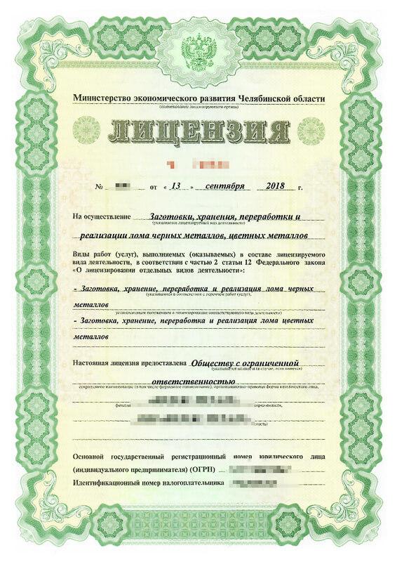 Сложно ли получить лицензию на металлолом?
